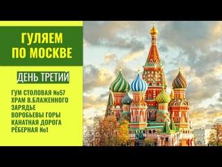 День 3. А мы идем, гуляем по Москве. Столовая №57. Храм Блаженного. Зарядье. Канатная дорога.