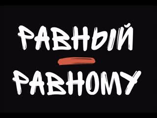"""Online-открытие Городского фестиваля социальной рекламы """"Равный - равному"""""""
