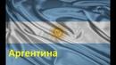 Аргентина Золотой Глобус 21 Лучший Документальный фильм про Аргентину