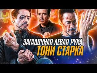 Почему Тони Старк всегда травмирует левую руку. Мстители