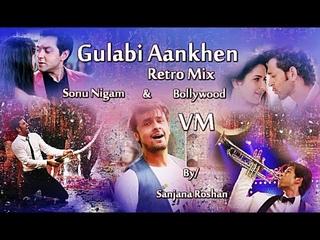 Gulabi Aankhen Retro Mix | Sonu Nigam & Bollywood | Multifandom - VM
