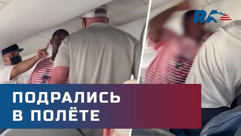 Поединок в самолёте Два американца подрались в полете из за кресла