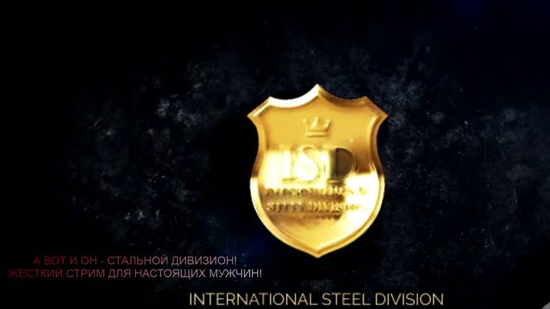 УЛЬТРА НОВОЕ ХАЙПОВОЕ СТРИМ ШОУ СТАЛЬНОЙ ДИВИЗИОН world of tanks wot стальнойдивизион стрим