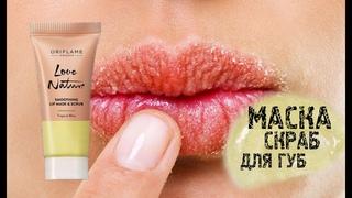 ТЕСТ И ОБЗОР: Сахарная маска-скраб для губ 2 в 1 с мятой и лаймом Love Nature. СОСТАВ, МОЙ ОТЗЫВ