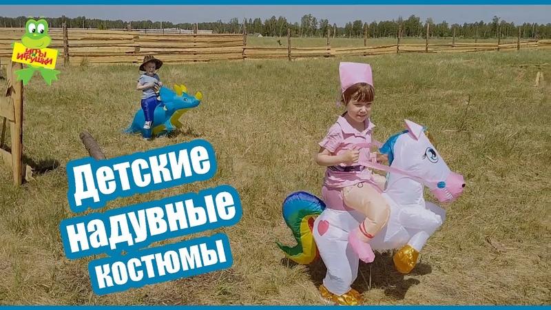 Надувной детский костюм наездник на динозавре Трицератопс надувной костюм Единорога