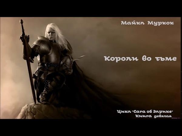 Майкл Муркок Короли во тьме Цикл Сага об Элрике Книга 9