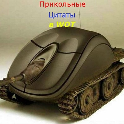 Бонус код на золото world of tanks 0