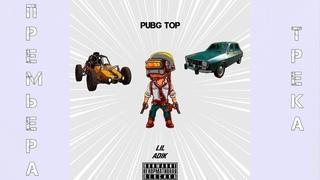LIL ADIK - PUBG TOP (ПРЕМЬЕРА ТРЕКА 2021)