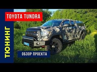 Тюнинг Toyota Tundra. Обзор проекта.