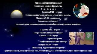 """Объявление """"Космическая неделя в Порослицах"""""""