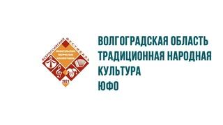 Народный самодеятельный коллектив Фольклорно этнографический ансамбль «Покров»