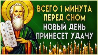 ВСЕГО 1 МИНУТА ПЕРЕД СНОМ И УДАЧА ПРИДЕТ. Вечерние молитвы на сон. Слава Богу за все даяния