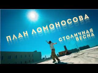 План Ломоносова  Столичная весна клип