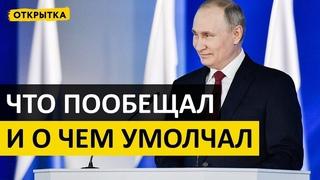 Что Путин пообещал и о чем умолчал в своем послании?