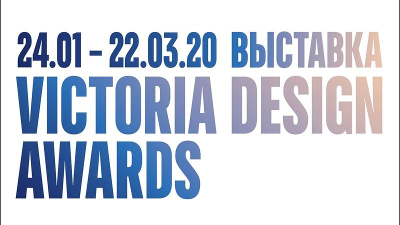 Дизайн Рос 2020 Виктория Авардс