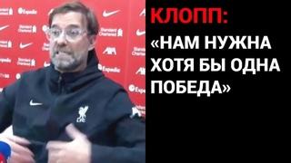 Реакция КЛОППА на поражения от ФУЛХЭМА | Ливерпуль 0:1 Фулхэм