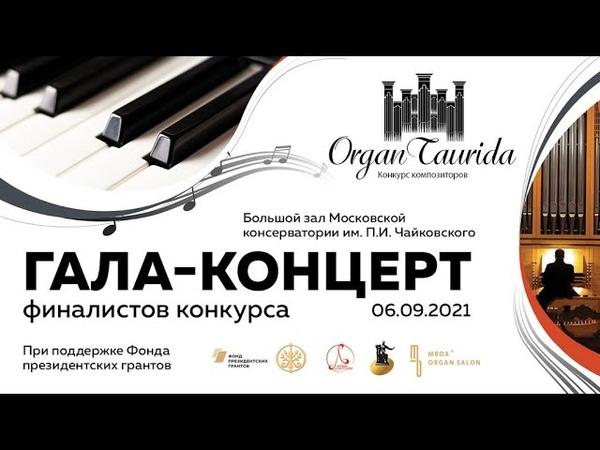 Новые классики Орган Таврида New Classics Organ Taurida