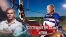 Состязания для самых метких. НИИ РЕН ТВ (17.11.2020).