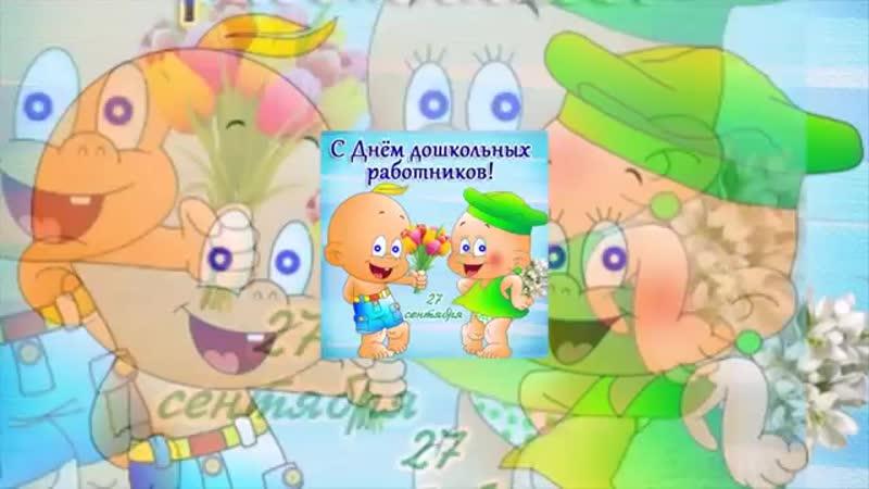 С ДНЕМ ВОСПИТАТЕЛЯ С Днем Дошкольных Работников Музыкальная открытка mp4