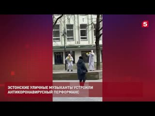 Уличные музыканты изНарвы спели забавную песню про COVID-19