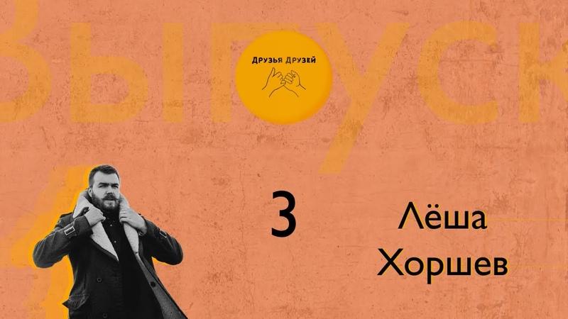 Друзья Друзей 1 сезон 3 выпуск Лёша Хоршев