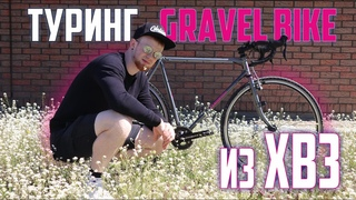 Мой Gravel Bike из ХВЗ. Не такой как все)