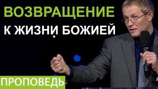 Возвращение к Жизни Божией. Александр Шевченко.