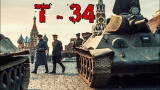 """ЛЕГЕНДАРНЫЙ ВОЕННЫЙ ФИЛЬМ! ПРО ЗНАМЕНИТЫЙ Т 34! """"ТАНКИ"""" ВОЕННЫЕ ФИЛЬМЫ, ФИЛЬМЫ ПРО ВОЙНУ, БОЕВИКИ"""