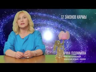 Ясновидящая Арина Евдокимова: 12 ЗАКОНОВ КАРМЫ