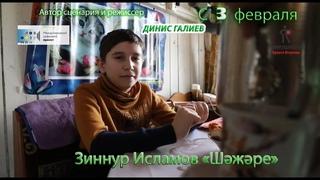 Шәжәре - Зиннур Исламов (реж. Динис Галиев) / трейлер музыкального клипа