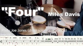 [Drums only] Miles Davis Quintet / Four / Drum solo transcription / Philly Joe Jones / backing track
