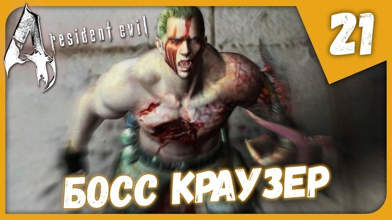 БОСС КРАУЗЕР ► Resident Evil 4 21 Прохождение