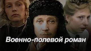 Военно-полевой роман (1983) мелодрама