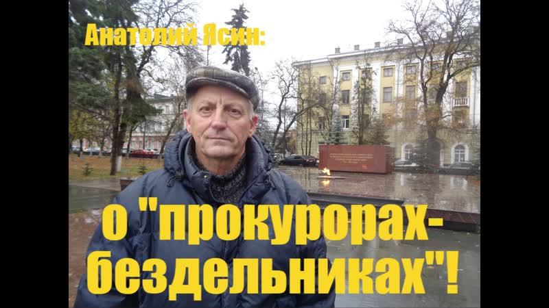 Ясин о прокурорах бездельниках ГужевTV