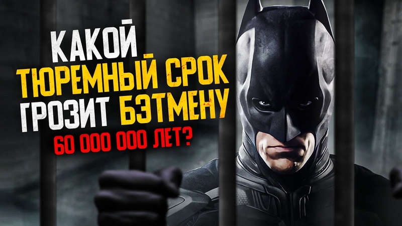 Уровень преступности Готэма и тюремный срок Бэтмена Тёмный рыцарь