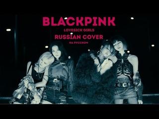 [Yumori] BLACKPINK - Lovesick Girls [RUSSIAN COVER || НА РУССКОМ]