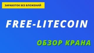 Free-Litecoin - кран-часовик по заработку LTC. Обзор 2021