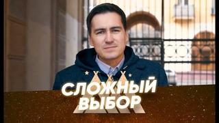 СЛОЖНЫЙ ВЫБОР // ААЛС ЗРС