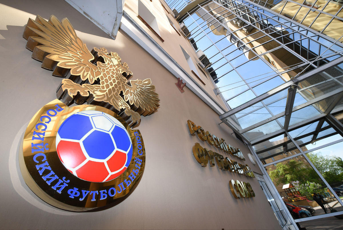 Здание Российского футбольного союза