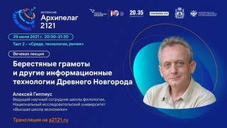 Лекторий «Архипелага 2121»: «Берестяные грамоты и другие информационные технологии древнего Новгород