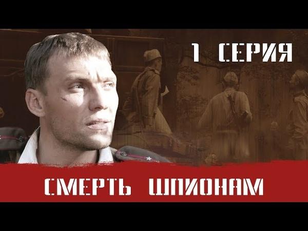 СМЕРШ 1 ЧАСТЬ СМЕРТЬ ШПИОНАМ 1 СЕРИЯ Военный фильм Сериал Про Войну