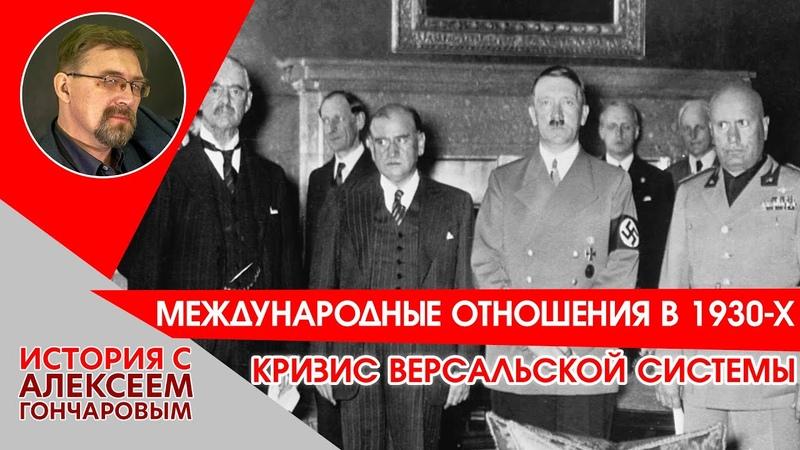 Международные отношения в 1930 х годах кризис Версальской системы