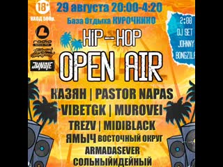Казян ОУ74 - 29 авг. Hip - Hop OPEN - AIR