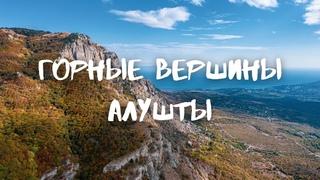 Горные Вершины Алушты аэросъемка 4K. Алушта Крым 2021. Демерджи Чатыр Даг / DJI Mavic 2