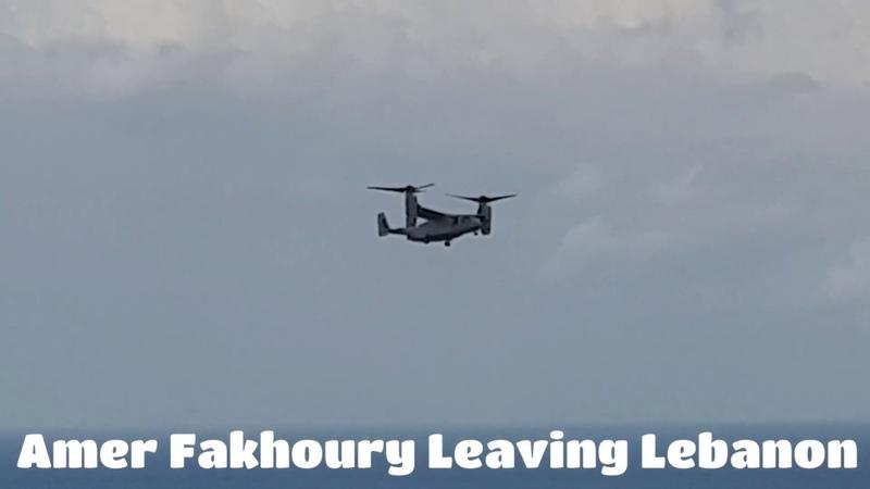 Amer Fakhoury Leaving Lebanon