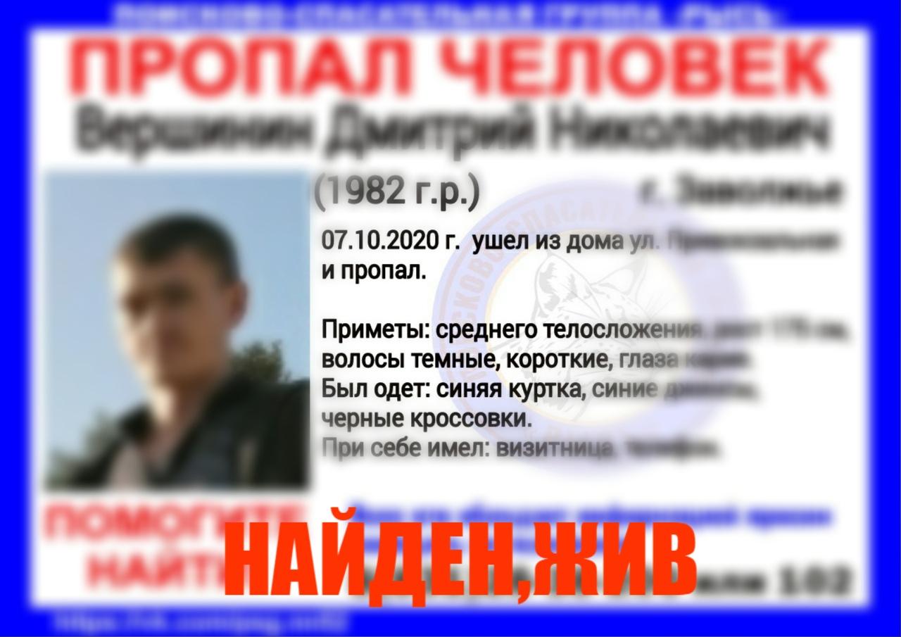 Вершинин Дмитрий Николаевич, 1982 г.р., г. Заволжье