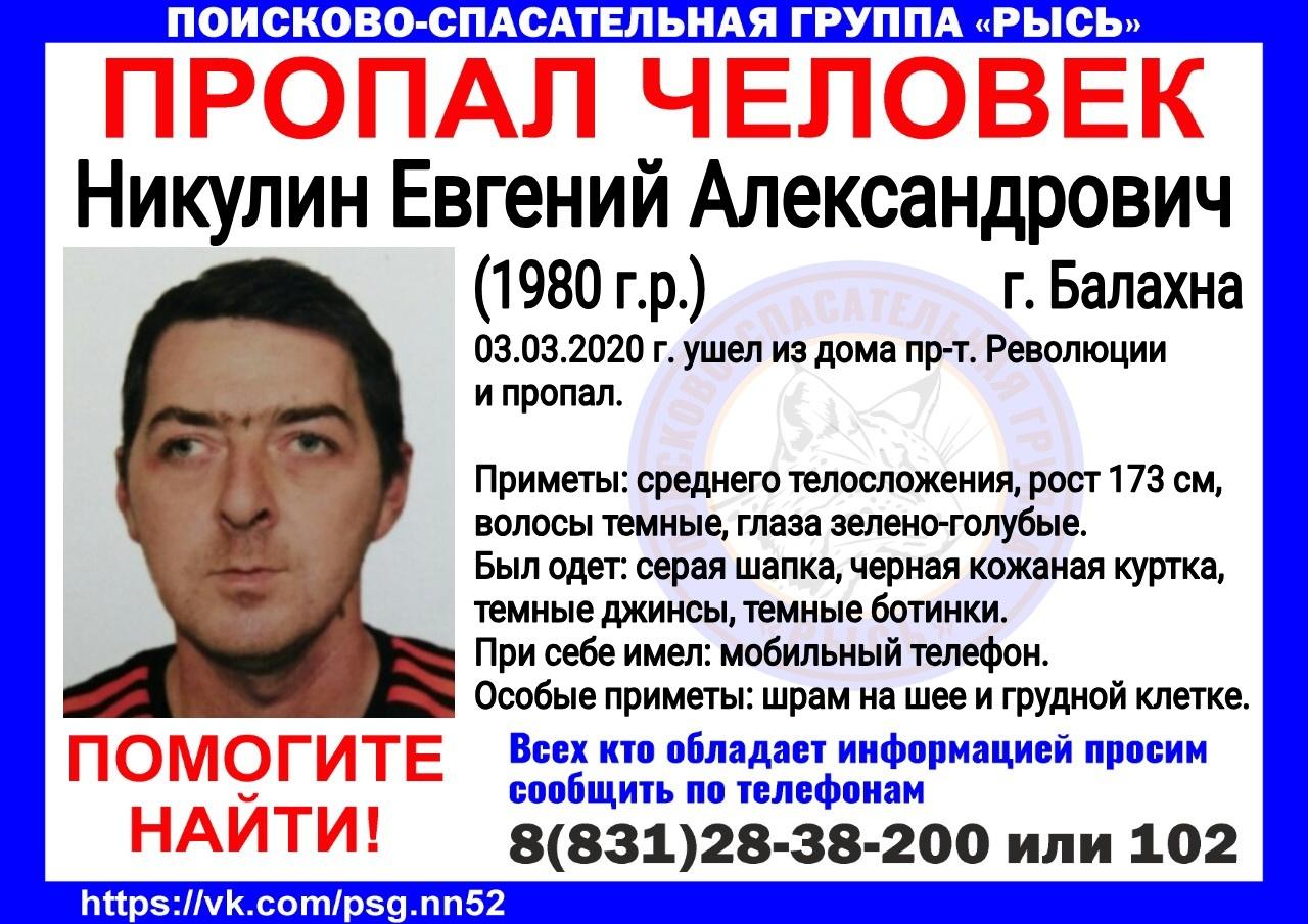Никулин Евгений Александрович