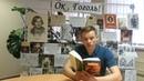 Максим Титов читает отрывок из повести Майская ночь, или Утопленница Н. В. Гоголя