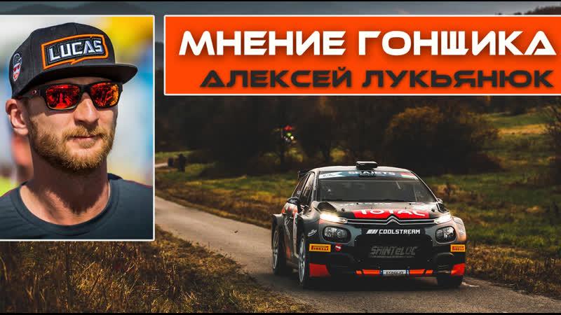 Алексей Лукьянюк о тренировках на симуляторах