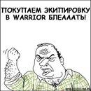 Личный фотоальбом Warrior Mma